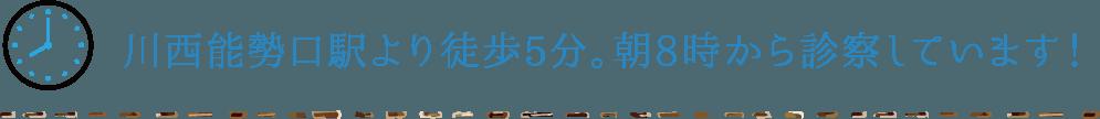 川西能勢口駅より徒歩5分。朝8時から診察しています!